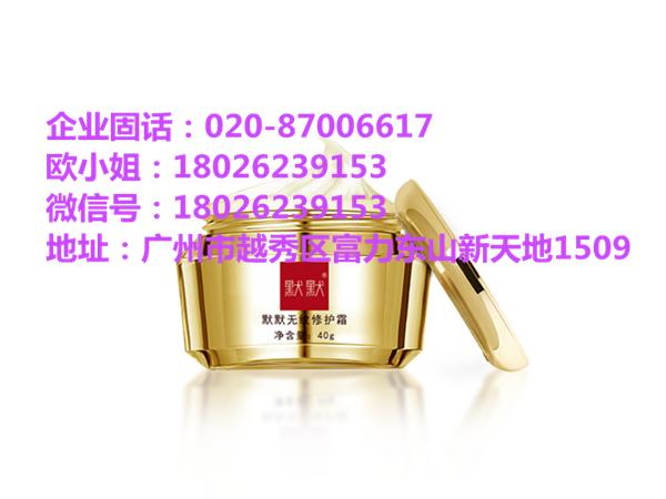 广东高质量的无纹霜推荐-默默无纹修护霜去眼纹