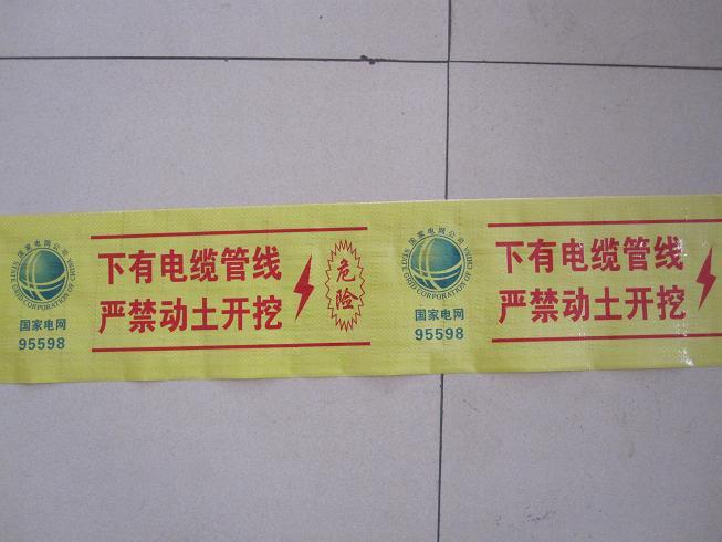 四川电力警示带-品质好的电力警示带厂家批发