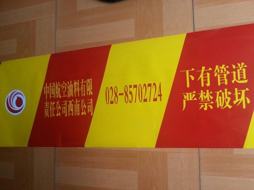 专业的燃气警示带_实惠的燃气警示带价格