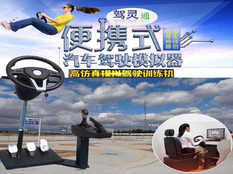 汽车驾驶模拟器专业供应商