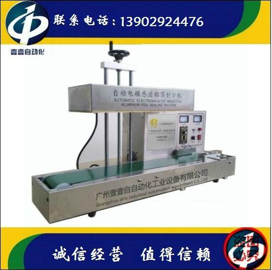 优质的铝箔封口机当选广州壹壹自动|生产铝箔封口机