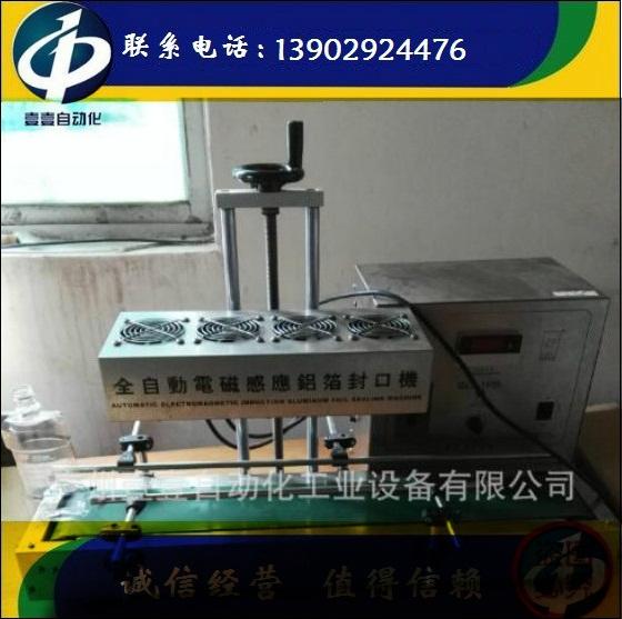 供应广东品牌好的铝箔封口机-定制铝箔封口机