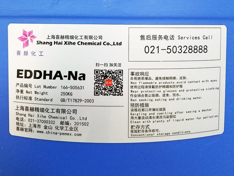 上海喜赫精细化工口碑好的氧漂稳定剂钠批发,外贸氧漂稳定剂钠厂图片