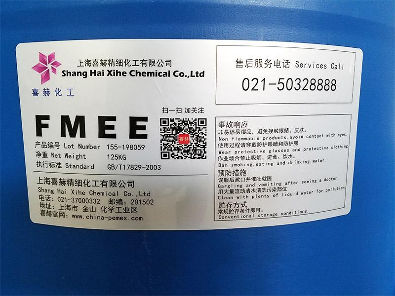 FMEE出售-上海市超值的脂肪酸甲酯乙氧基化物品牌
