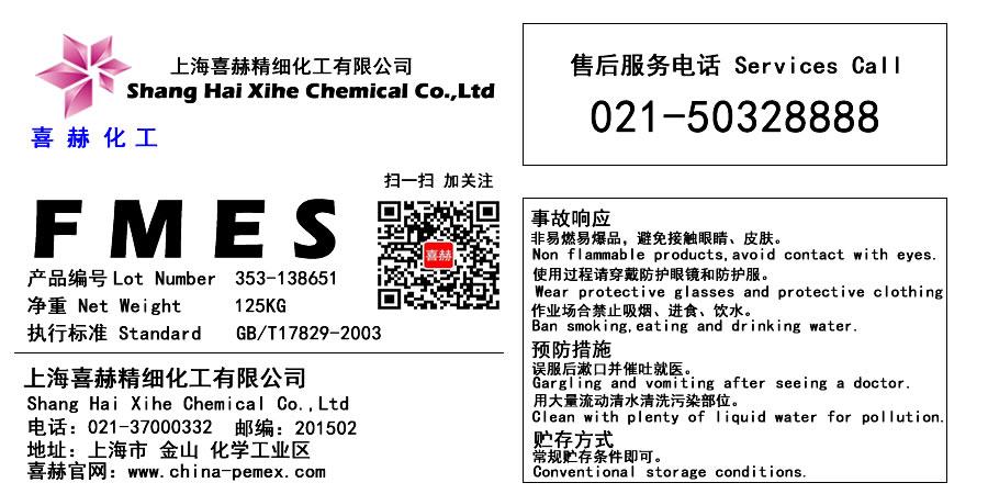 江苏FMES-价格合理的脂肪酸甲酯乙氧基化物磺酸盐FMES厂家直销