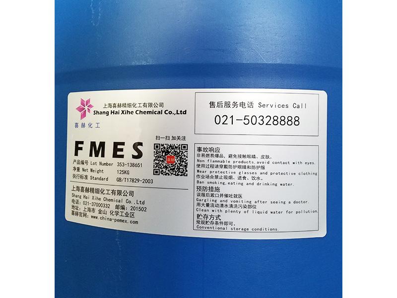 FMES供货商-脂肪酸甲酯乙氧基化物磺酸盐FMES专业供应商_上海喜赫精细化工