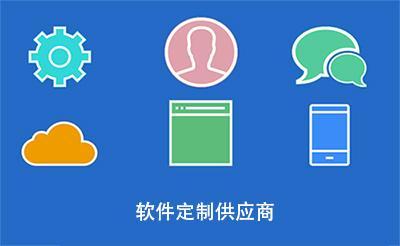 云南软件开发-昆明好用的昆明区块裢平台开发供应