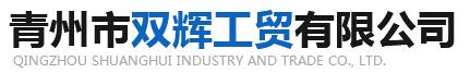 青州市雙輝工貿有限公司