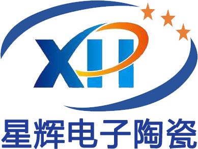 新化縣星輝電子陶瓷有限公司