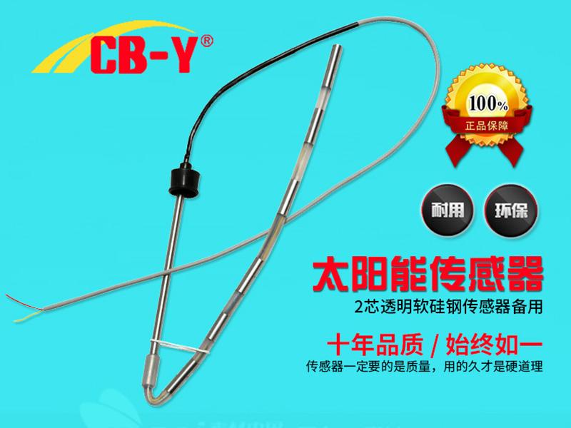 中国2芯透明软硅钢传感器_超博太阳能提供嘉兴地区有品质的软硅钢传感器