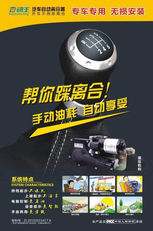 南城自动离合器,想买专业的自动离合器,就来名康美高梅网上娱乐科技