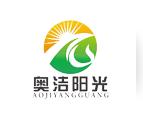 海南奧潔陽光能源開發有限公司