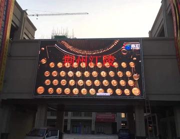 鑫彩晨户外LED显示屏价格 厂家供应LED显示屏