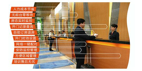 口碑好的智慧酒店-广东专业的智慧酒店系统公司