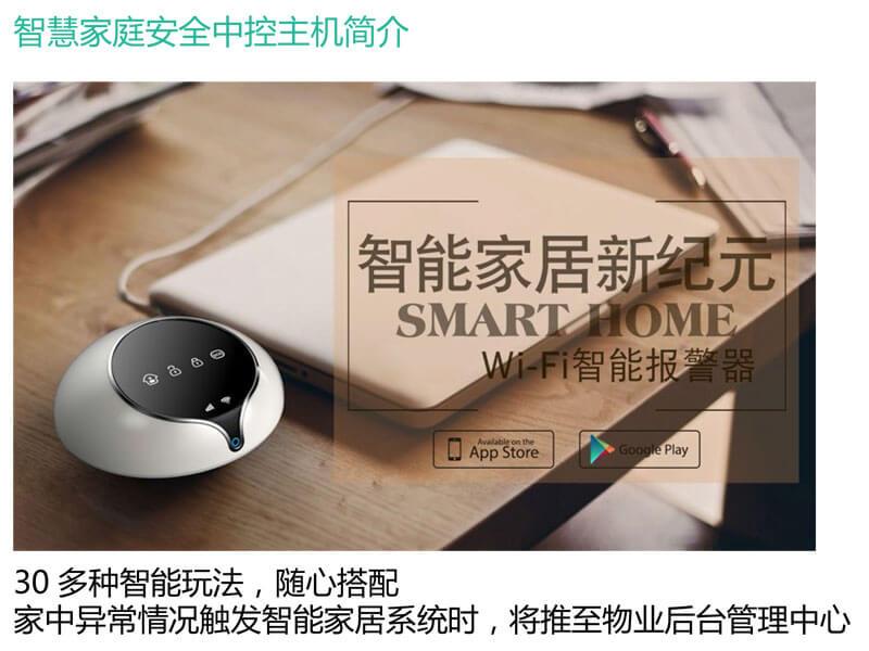 专业可靠的智能家居系统公司-广东智能家居系统