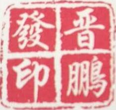 宁夏晋鹏发动力万博manbext手机官网万博体育ios安装教程