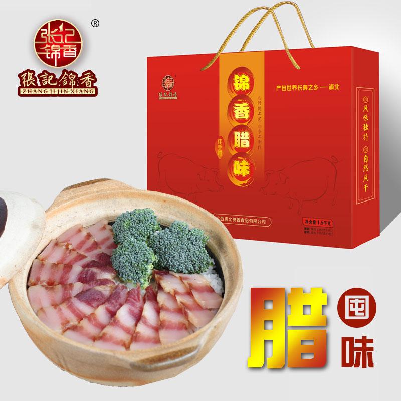 广西锦香食品公司-声誉好的腊味厂家|五香腊肠