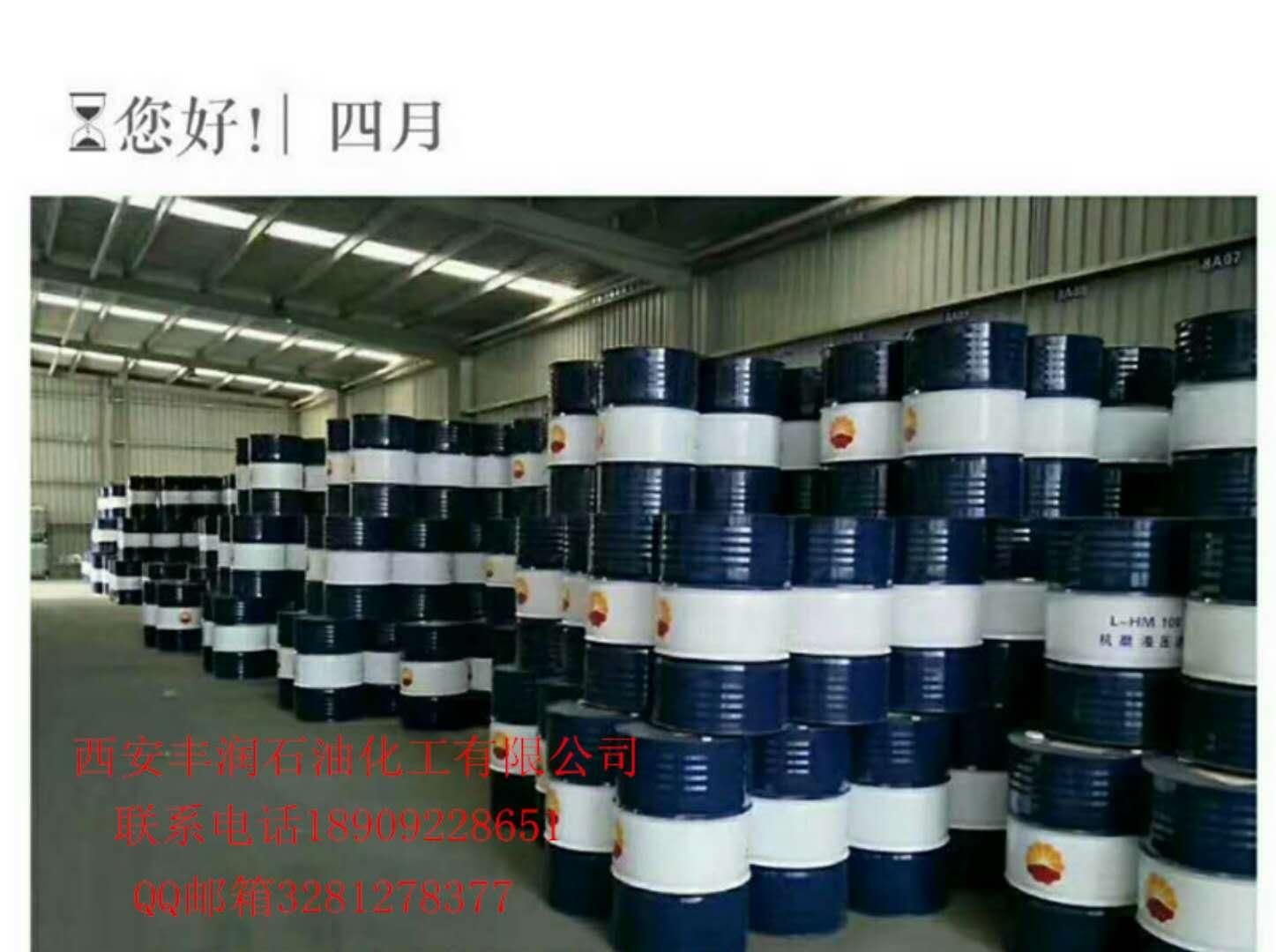 安康昆侖冷凍機油-供應陜西實用的冷凍機油