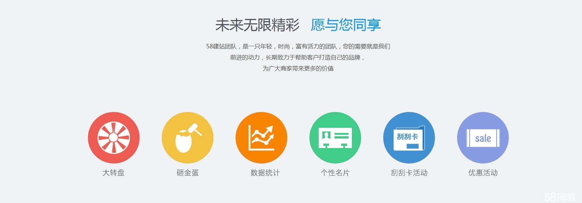 温州高品质的58同城推广公司——优质的58同城推广