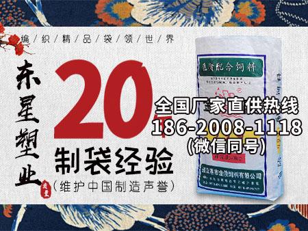 萍乡编织袋_供应厂家,有品质的编织袋品牌介绍