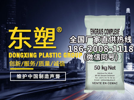 萍乡专业的编织袋|雷州编织袋/供应厂家