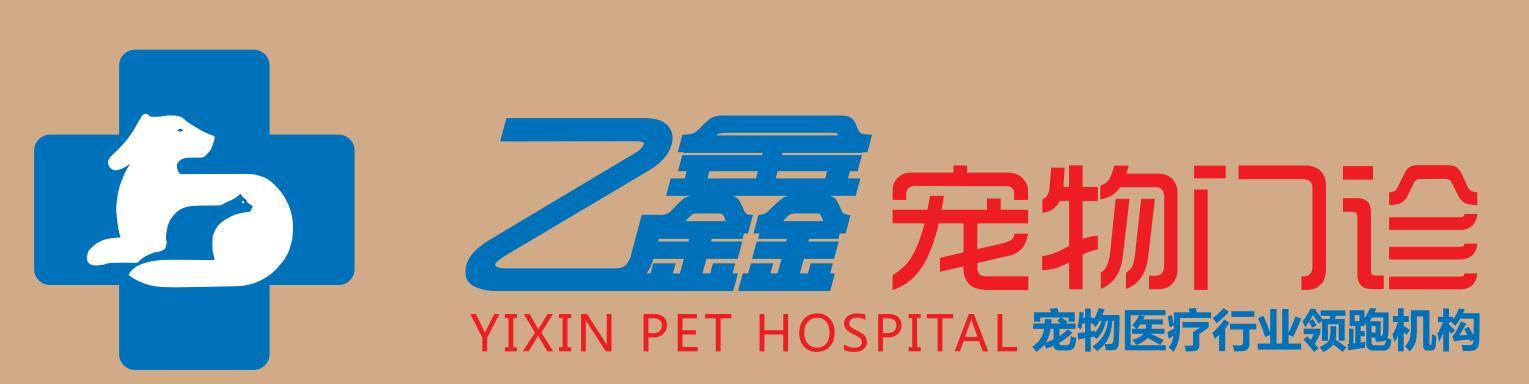 青岛经济技术开发区乙鑫宠物生活馆
