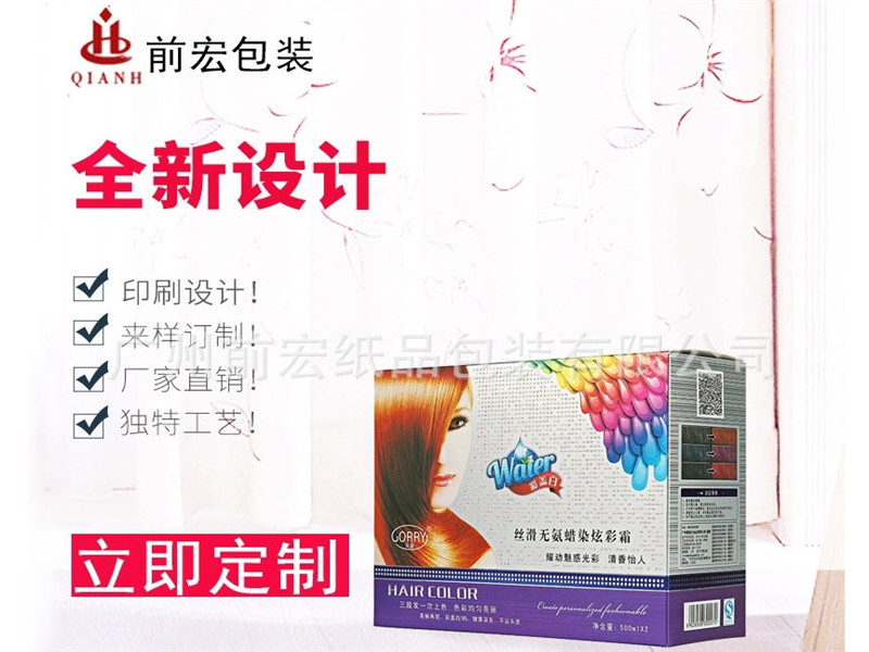 采购化妆品彩盒,口碑好的化妆品彩盒产自前宏包装