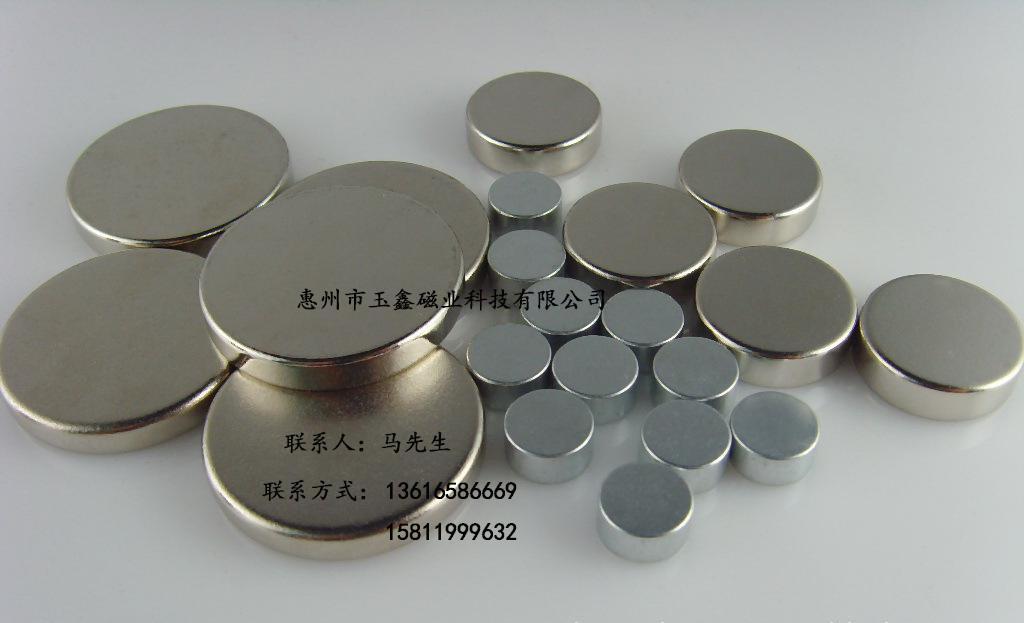 耐高温钕铁硼磁铁 专业钕铁硼磁铁品牌推荐_惠州永久磁铁厂