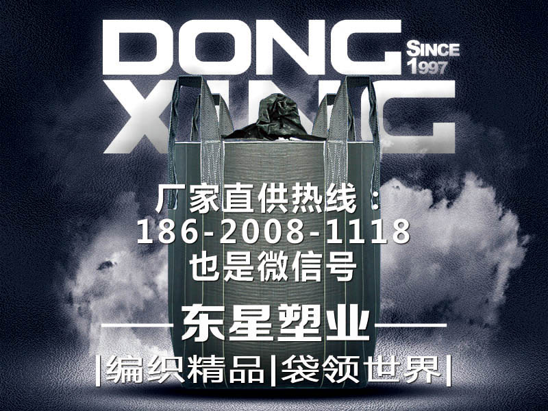 萍乡哪有销售价位合理的吨袋 潮州吨袋&供应商