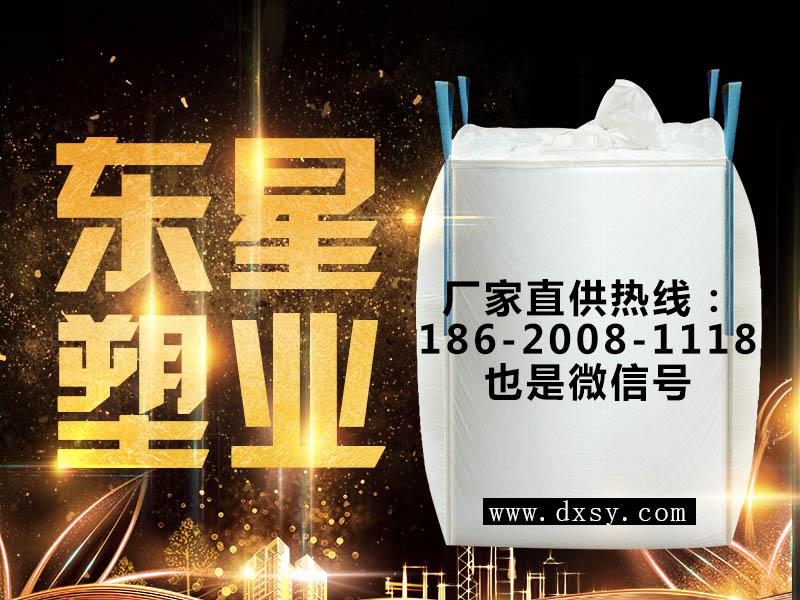 优质的吨袋市场价格 增城吨袋供应厂家