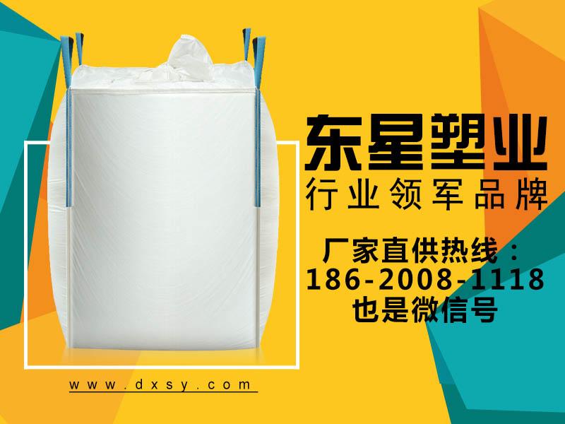 鹤山吨袋/销售厂家|萍乡高品质吨袋推荐