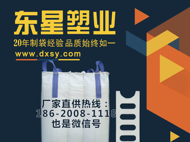 樟树吨袋生产厂家|优质吨袋,东星集装袋提供