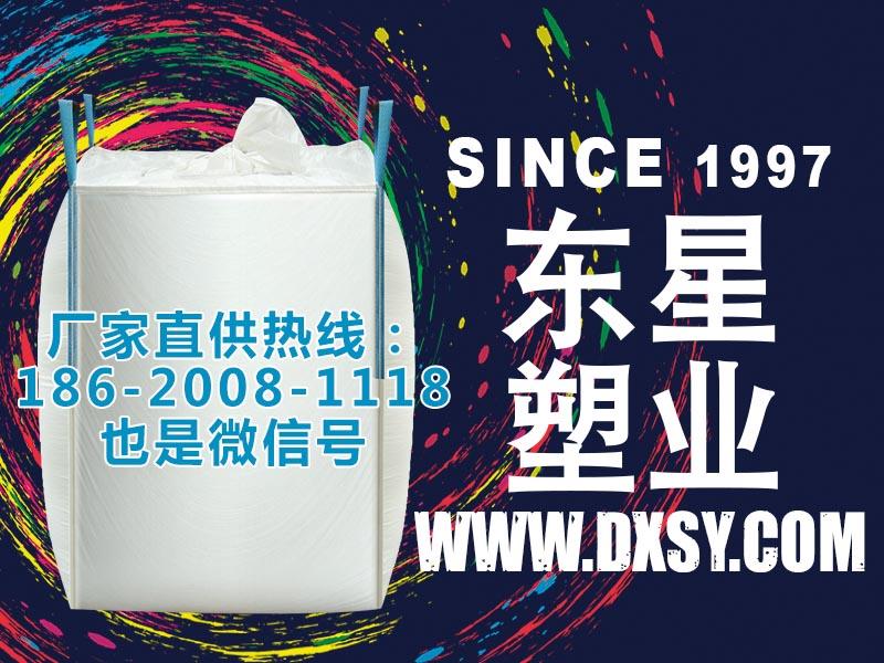 东星集装袋为您提供销量好的太空袋——廉江太空袋销售厂家