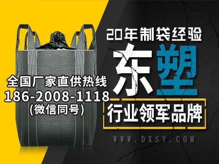 抢手的集装袋,东星集装袋提供_开平集装袋直销厂家
