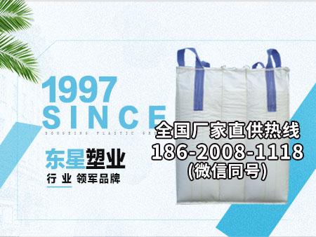 东星集装袋供应同行中优质的集装袋,岳阳集装袋、生产厂家