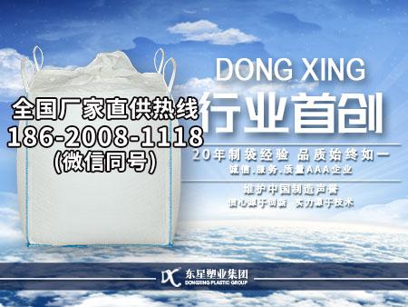 萍乡信誉好的集装袋供应商推荐|四会集装袋_批发厂家