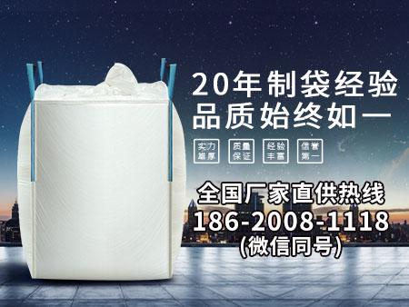 吴川集装袋&直销厂家-萍乡具有口碑的集装袋供应