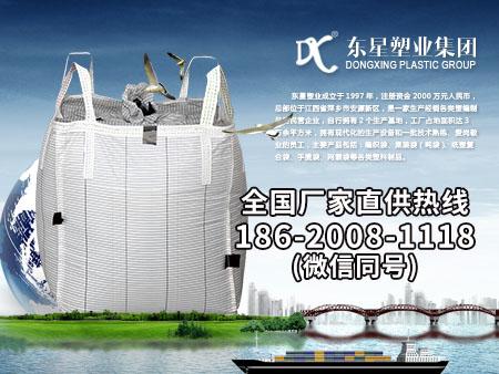 萍乡哪里能买到合格的集装袋-雷州集装袋/供应厂家