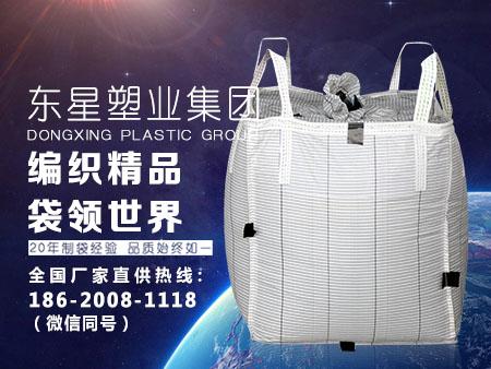 冷水江集装袋&直销厂家-东星集装袋优质集装袋生产供应
