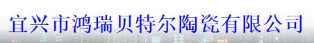 宜兴市鸿瑞贝特尔陶瓷有限公司