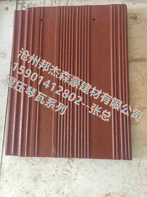 辊压琴式瓦厂家就找邦杰建材,东城辊压琴式瓦厂家