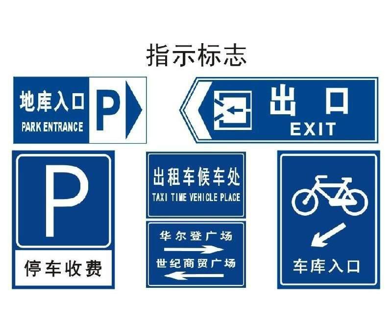 通化交通标识制作-辽宁省实用的交通标识供销