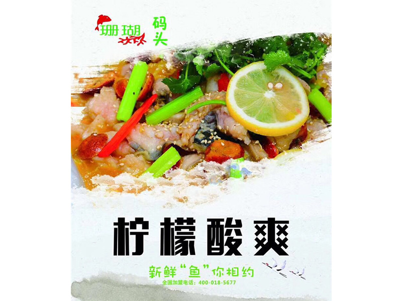 价格划算的纸包鱼 可靠的餐饮加盟推荐
