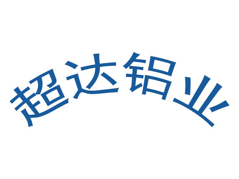 江陰市超達鋁業有限公司