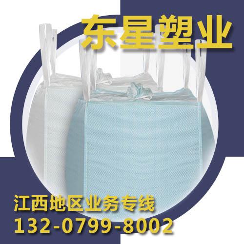 萍乡哪里能买到质量优的集装袋——福建集装袋、生产厂家