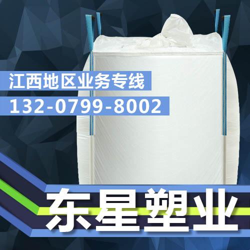 哪里有供应质量好的集装袋-九江集装袋厂家
