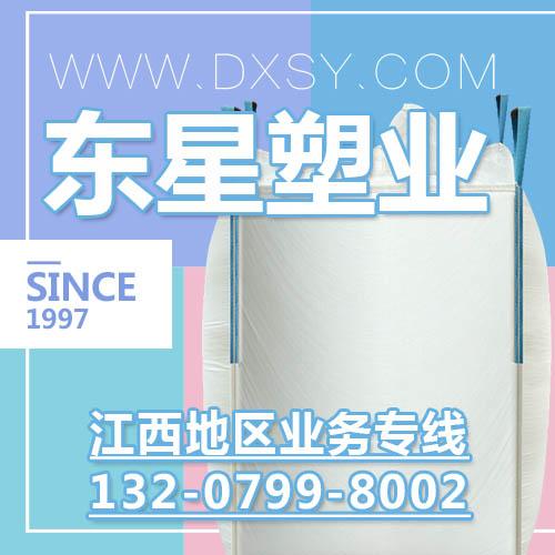 涟源集装袋销售厂家-{荐}东星集装袋价格合理的集装袋供应