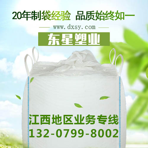 萍乡哪里能买到质量优的集装袋,乐平集装袋直销厂家