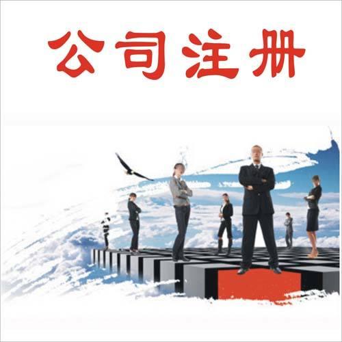 公司注册许昌-便捷的工商注册许昌哪里有