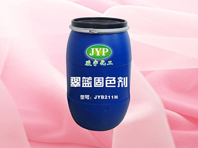 广州骏宇新材料固色剂・值得信赖的品牌产品_高浓变色固色剂JYB26